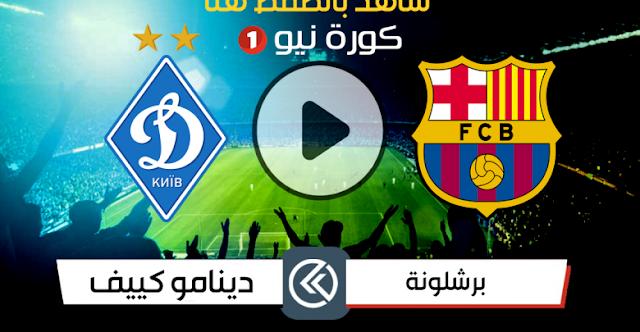 موعد مباراة برشلونة ودينامو كييف بث مباشر بتاريخ 04-11-2020 دوري أبطال أوروبا