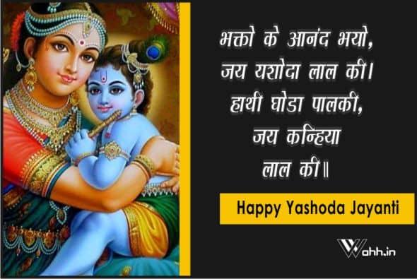 Yashoda Jayanti Status For Whatsapp