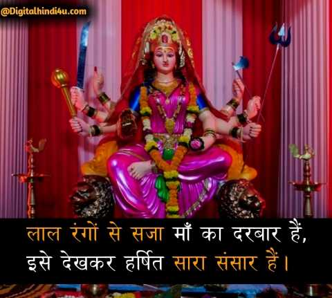 Mata Rani Status - माता रानी की शायरी