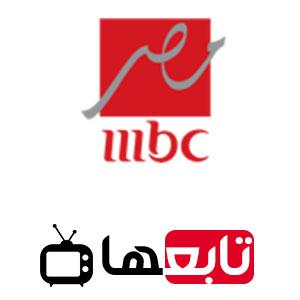 قناة ام بي سي مصر بث مباشر - MBC Masr Live