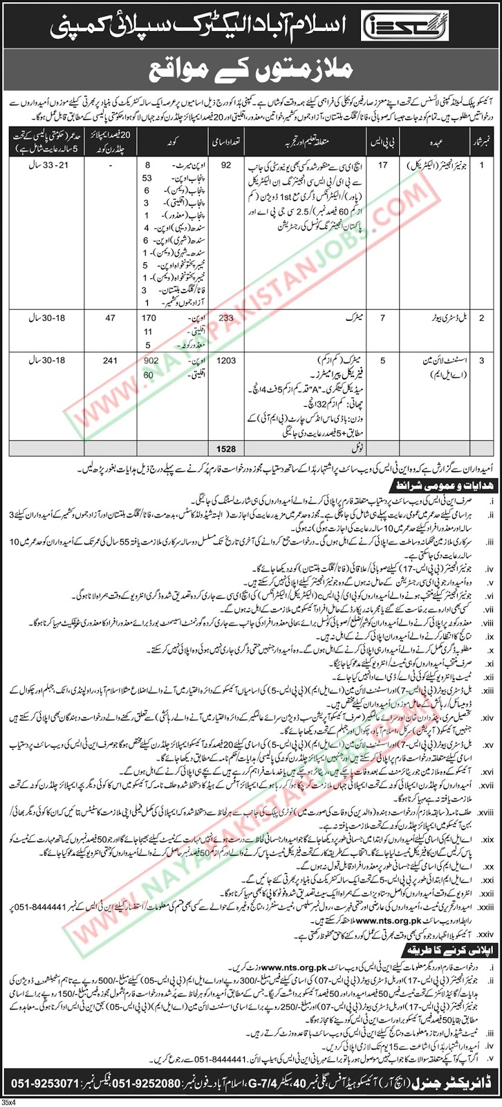 Islamabad Electric Supply Company Jobs July 2019 Advertisement NTS