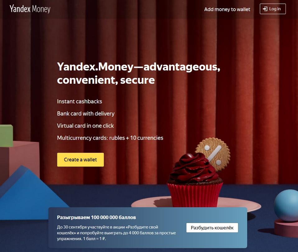 Yandex Money bookmakers