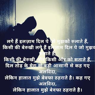 New Hindi Shayari images Hd Download for whatapp