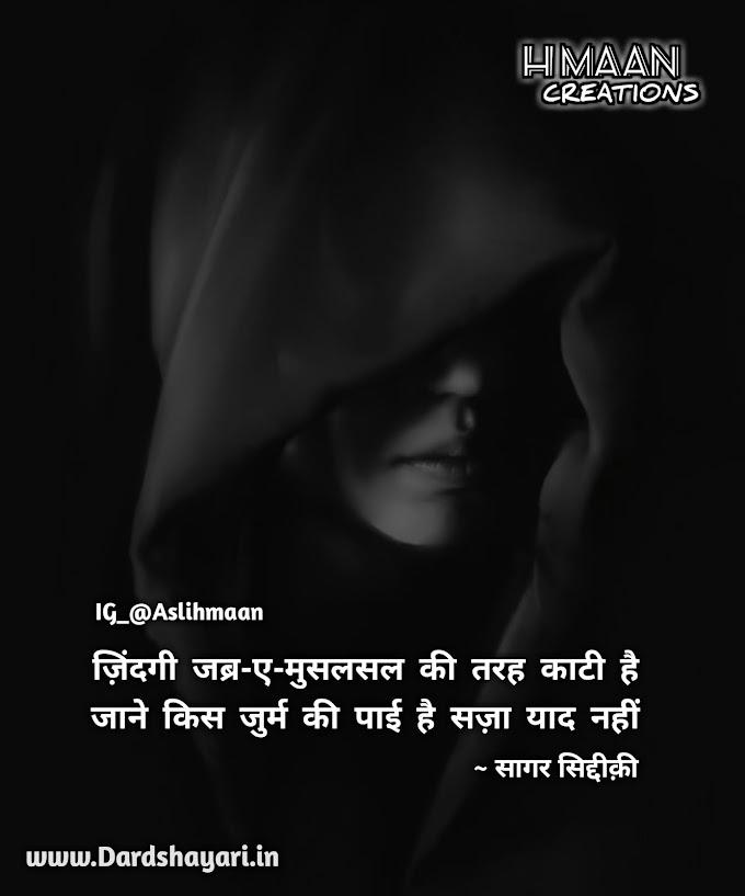 Jane Kis Juram Ki Payi Hai Saza | Sad Shayari In Hindi