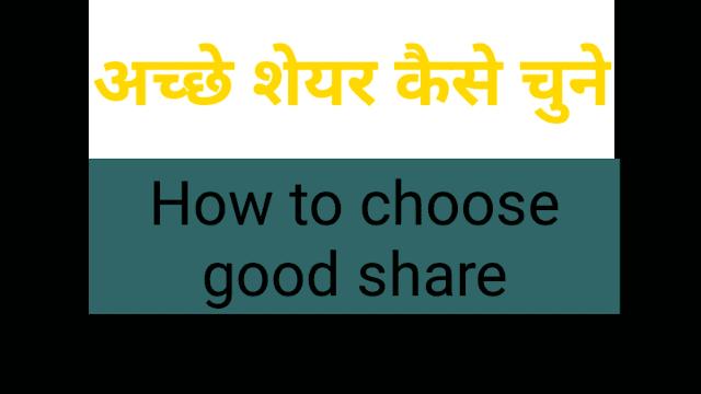 अच्छे शेयर कैसे चुने | How to choose good share