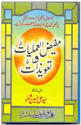 30 + AMLIYAT BOOKS FREE DOWNLOAD IN URDU - ROOHANI AMLIYAT