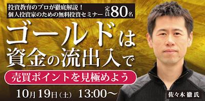 http://www.okachi.jp/seminar/detail20191019t.php