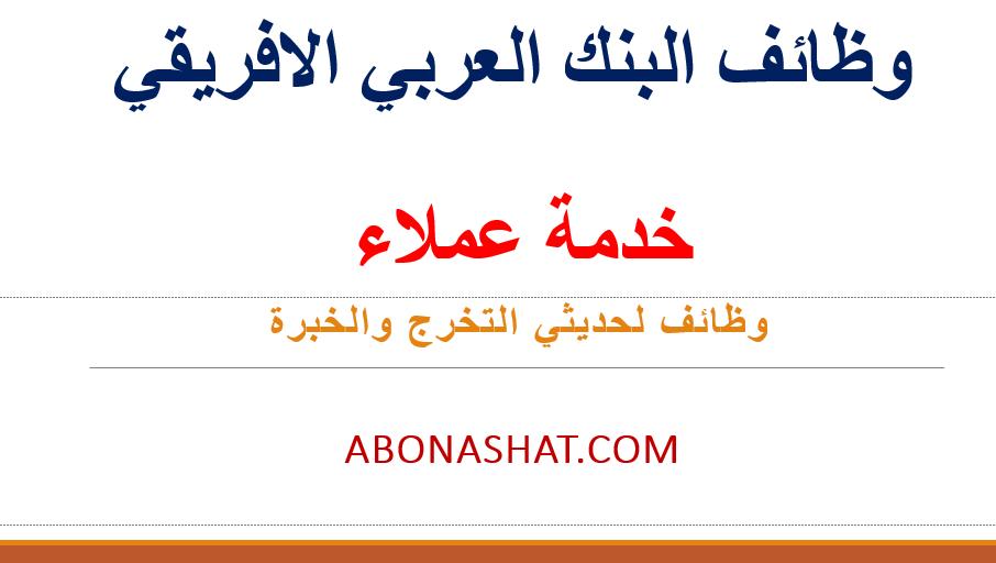 وظائف البنك العربي الافريقي  2021 | مسئول خدمة عملاء بالبنك العربي الافريقي  | وظائف حديثي التخرج والخبرة  |Arab African Bank jobs for fresh graduates and experience 2021