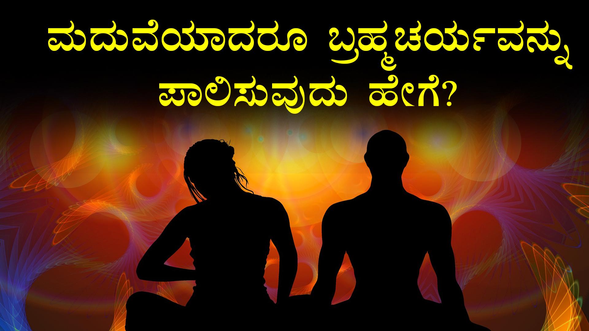 How to Follow Brahmacharya Celibacy in Kannada