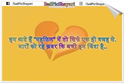 hard broken shayari in hindi