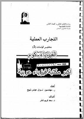 حمل كتاب القياسات واجهزة القياس الدقيقة pdf| تجارب مختبر القياسات 1و2