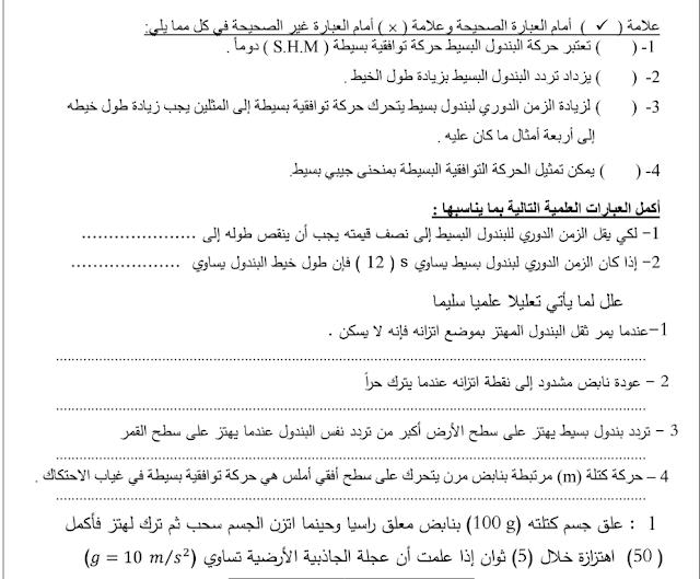 أسئلة متنوعة اختبار قصير فيزياء الصف العاشر الفصل الثاني