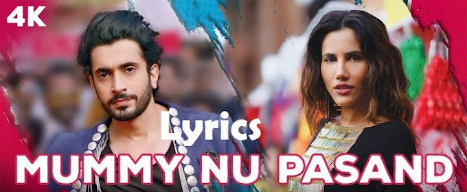 MUMMY NU PASAND LYRICS – मम्मी नु पसंद  | Jai Mummy Di | Sunanda Sharma