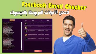 فحص المتاحات المربوطة بالفيسبوك Facebook Email Checker