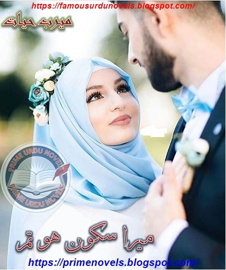 Mera sakoon ho tum novel online reading by Meerab Hayat Complete