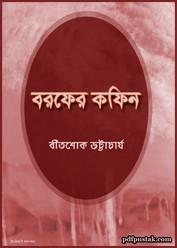 Borofer Kofin by Bitoshok Bhattacharya