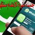 ميزات WhatsApp الجديدة المثيرة للاهتمام ستظهر قريبًا لمستخدمي Android و IOS