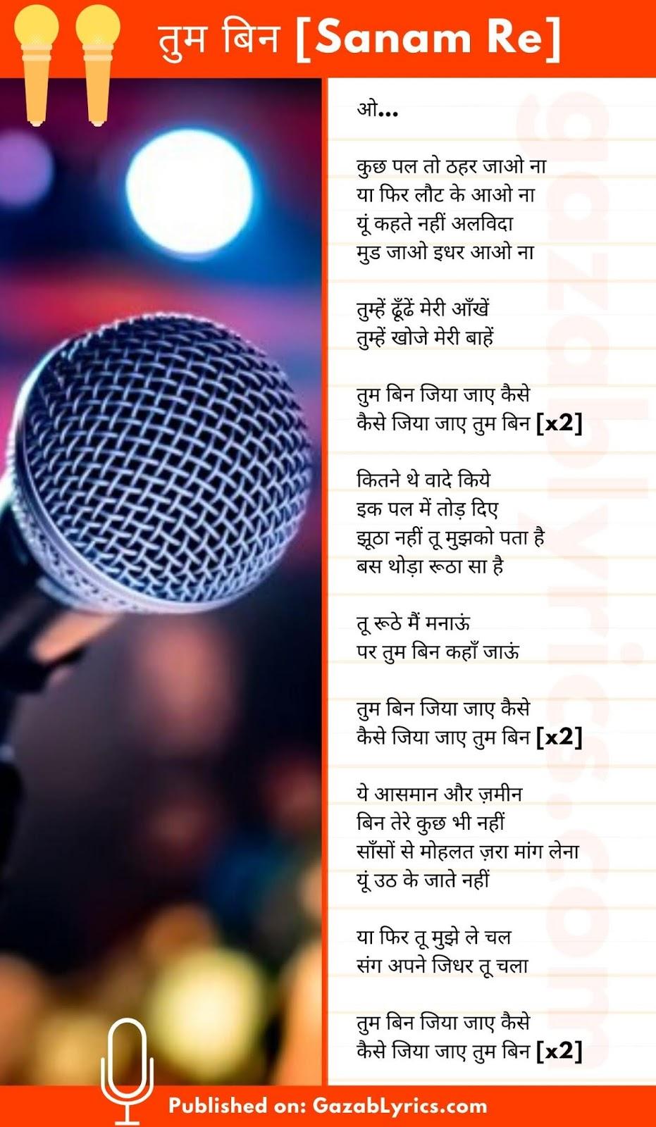 Tum Bin song lyrics image