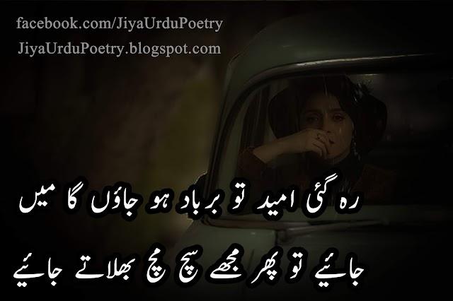 Latest Urdu Sad Poetry Shayari