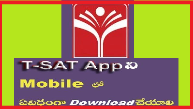 Telangana Teachers and Students have to Download T-SAT Android App for eLearning from 6th Class to 10 Class Subject wise content. Users need to Sign Up to go through the content. Know here how to Sign Up or How to Register to start eLearning. Officials of Telangana School Education Department have instructed to Download the T-SAT App and start using Digital content due to Corona COVID19 Lockdown all over India. t-sat-elearning-app-download-and-sign-up-users-digital-content