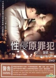 Taxy Delicious Affair (2015)