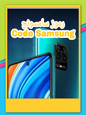 جميع الرموز والاكواد الفعالة في فحص وبرمجة جهاز سامسونج  configurer Samsung