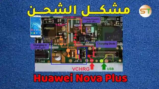 مشكل الشحن هواوي نوفا بلاس Huawei Nova Plus