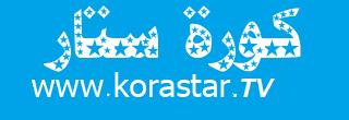 كورة ستار kora star | بث مباشر مباريات اليوم korastar live