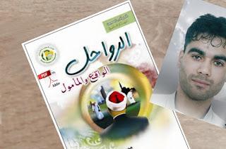تحميل كتاب الرواحل الواقع والمأمول pdf محمود عبد الله عارضة