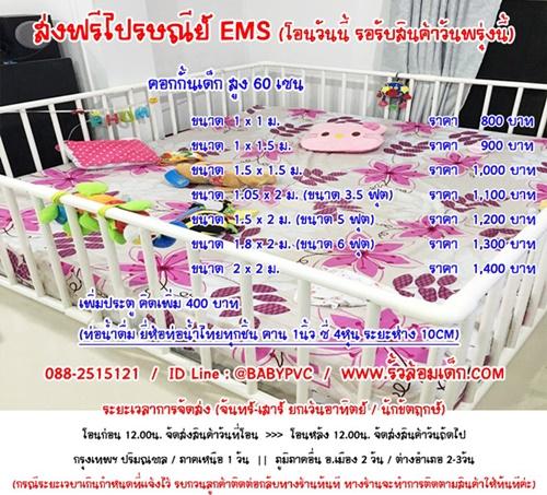 www.รั้วล้อมเด็ก.com คอกกั้นเด็ก PVC ส่งฟรี EMS สำหรับกั้นเด็กเล็ก ใช้หัดยืน หัดเดิน โทร 0882515121