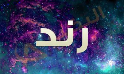 معنى اسم رند في اللغة العربية