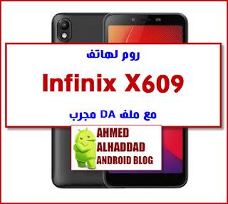 فلاشة مصنعية INFINIX X609 تحميل فلاشة مجربة INFINIX X609 تنزيل روم رسمية INFINIX X609 OFFICIAL ROM INFINIX X609 STOCK ROM INFINIX X609 DA FILE-ملف DA-تعريفات-برنامج تفليش شرح تفليش-FLASH TOOL-FLASHING