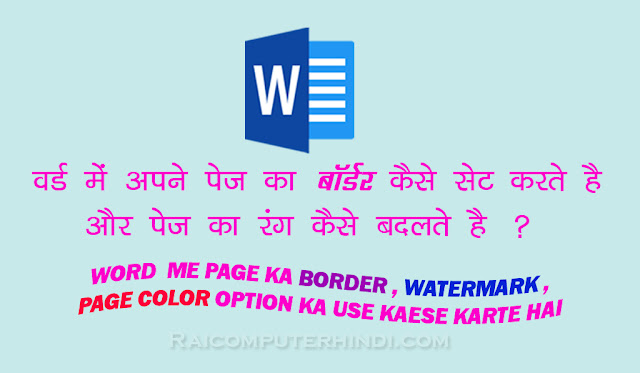 page border , watermark ,page color