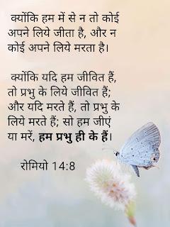 जीवन के बारे में बाइबल की आयतें Bible Quotes and Hindi bible verse images