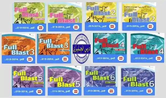 كل ما يخص منهج فول بلاست Full Blast الترمين من الصف الاول الى الصف السادس كتب ومذكرات وشيتات شرح ومراجعة وامتحانات مذكرات وشيتات منهج فول بلاست Full Blast