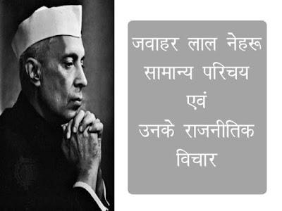 पंडित नेहरू एक राजनीतिक विचारक सामान्य परिचय | नेहरू का जीवन परिचय | Nehru as a Political Thinker