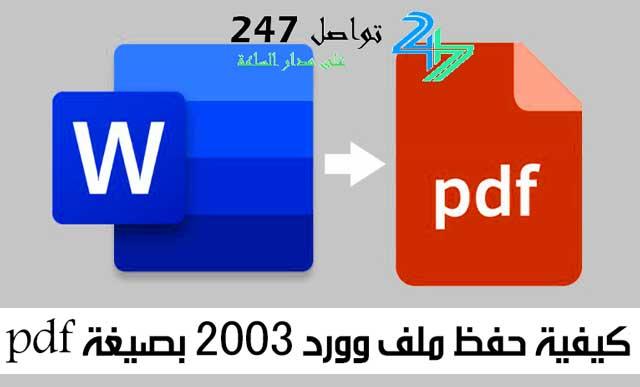 كيفية حفظ ملف وورد 2003 بصيغة pdf