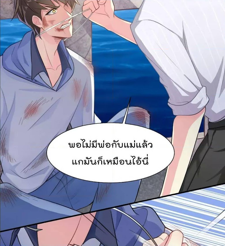 Super Bad Schoolmaster - หน้า 69