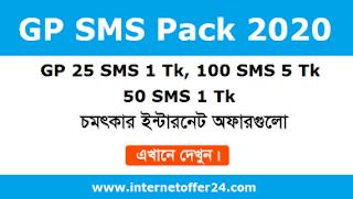 গ্রামীণফোন মেসেজ অফার,5 taka 500 sms,gp 5 taka 500 sms,how to buy robi sms,জিপি এসএমএস অফার ২০১৯,11 tk 1gb gp 2019,জিপি এসএমএস,gp flexiplan,5tk 100 sms gp