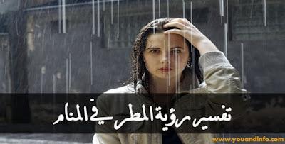 تفسير رؤية الشخص لنفسه في الحلم وهو تحت المطر