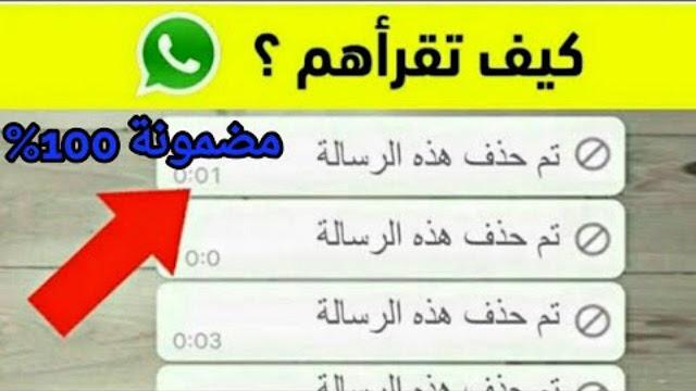 كيف تقرأ رسائل الواتساب المحذوفة في الواتس اب الرسمي جديد 2020