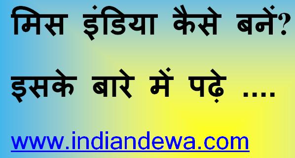 मिस इंडिया कैसे बनें? - Miss India kaise bane?