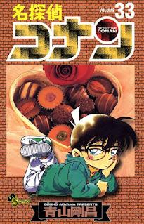 名探偵コナン コミック 第33巻 | 青山剛昌 Gosho Aoyama |  Detective Conan Volumes