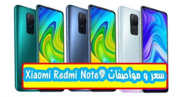 سعر و مواصفات Xiaomi Redmi Note 9