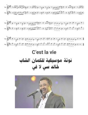 نوتة موسيقية للكمان اغنية C'est la vie سي لا في الشاب خالد