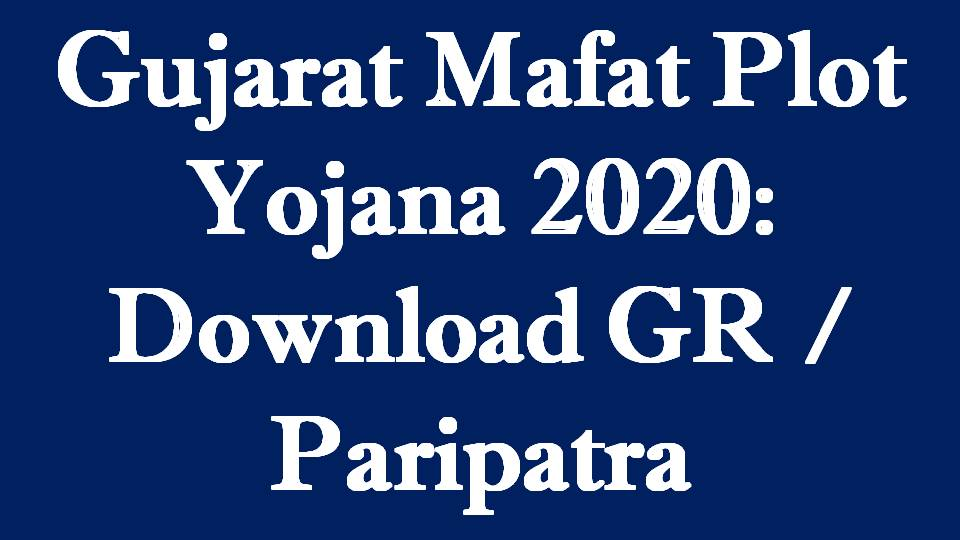 Gujarat Mafat Plot Yojana 2020: Download GR / Paripatra