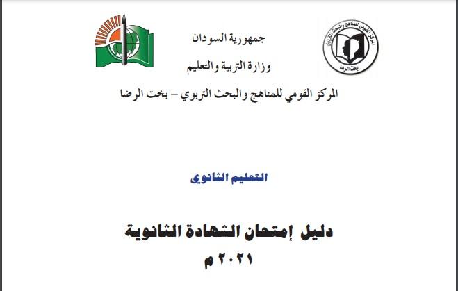 تحميل دليل امتحانات الشهادة السودانية 2021 pdf