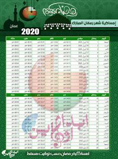 2020-Ramadan-Muscat-Time-1441