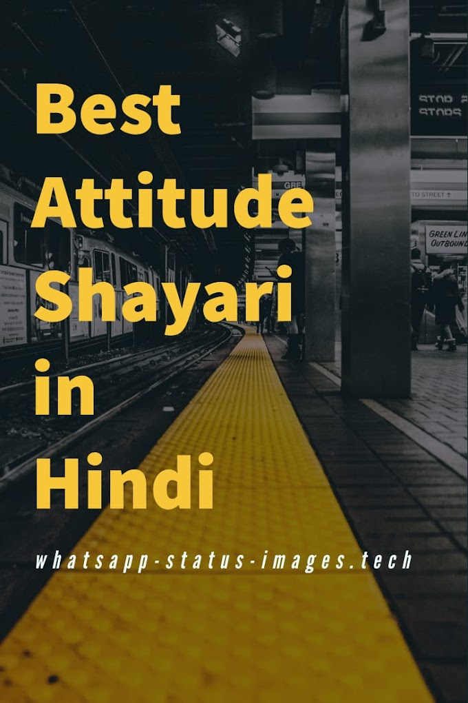 Best Attitude Shayari in Hindi | Attitude Shayari 2020