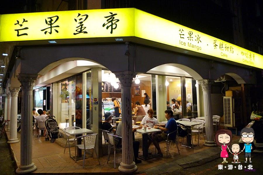 1806: { 樂游臺北 } # 19: 師大夜市 + 永康街美食